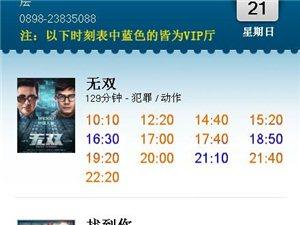 【电影排期】10月21日排期 看电影,来恒大影城!