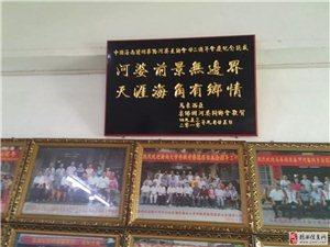 海南省儋州市(揭西河婆同乡会)