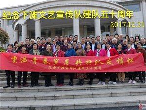 纪念广东揭西下滩文艺宣传队建队五十周年