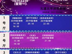元通电影城10月22日影讯