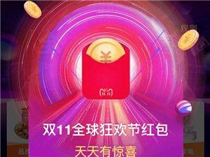 好消息!大邑网携手淘宝双十一发红包啦!错过等一年!
