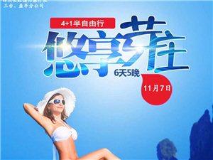 """""""双11""""狂欢节!11月7日越南芽庄双飞6日游盐亭出发,仅需1299元"""