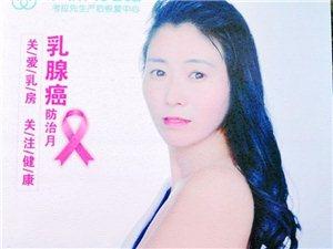 遂川志愿者�f��微�R��e�k�A防乳腺癌公益宣�骰��