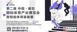 第二届中国(廊坊)体育产业博览会暨智能体育装备展即将来临