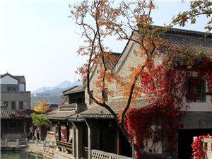 深秋――南方风情的古北水镇