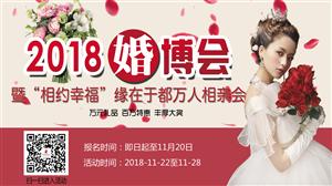 """2018于都""""婚博会""""暨第五届""""相约幸福"""