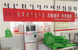 正蓝旗妇幼保健计划生育服务中心开展2018年世界避孕日主题宣传周活动