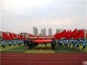 临泉一中举行2018年秋季田径运动会