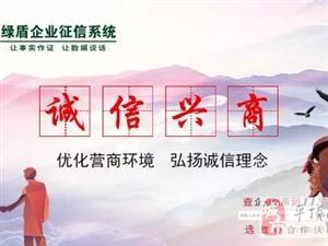 绿盾征信参与建设的睢宁县金融信息信用共享服务平台正式上线
