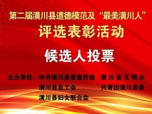 """第二届钱柜娱乐城县道德模范及""""最美钱柜娱乐城人""""评选表彰活动"""