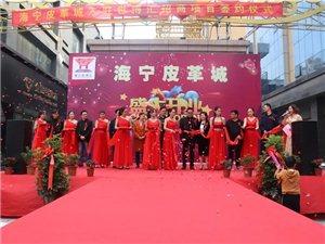 【抢楼有奖】世博汇庆海宁皮革城10月20日盛大开业!给网友送福利啦.