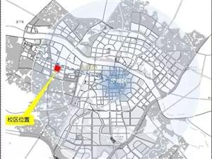 广汉中学新校区最新进展情况首曝光!目前勘查设计已进入尾声(组图)