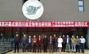 《考古四川新世纪》展览在广汉启幕
