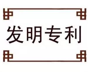 福建领先商标事务所有限公司 专利商标申请18650323221