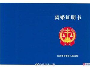 中国主页皇冠:石楼法院首次制作发放 《离婚证明书》