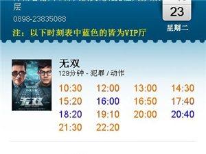 【电影排期】10月23日排期 看电影,来恒大影城!