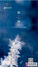 【绿洲·望嵩文化广场】气肃而凝 露结为霜矣