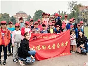 大港街儿童志愿者清华大学深度励志游