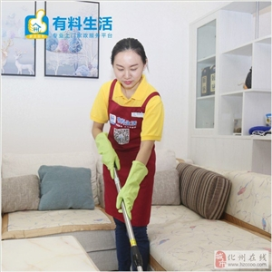 有料生活招聘家庭保洁员