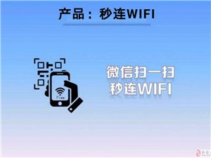 【重磅福利】新安�h餐�店���w店老板注意了!秒�BWIFI�目全����又�?
