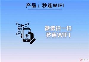【重磅福利】新安县餐饮店实体店老板注意了!秒连WIFI�目全国启动中?