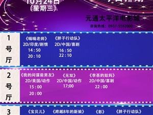 元通电影城10月24日影讯