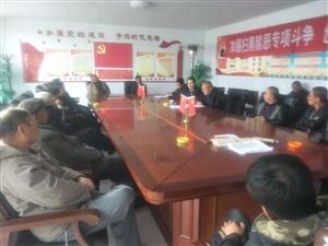 庆丰村召开打击黑恶势力专项会议