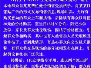汉中:货车追尾满车橘子遭哄抢,警方锁定嫌疑对象三人