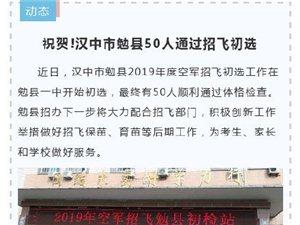 祝贺!汉中市勉县50人通过招飞初选
