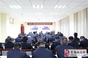 高台县公安局召开县委第一巡察组巡察反馈问题整改安排部署会