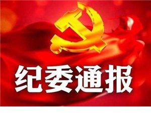 漯河市委原委员、市政协经济委员会原主任魏信被开除党籍、政务撤职