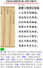 民国栟茶文豪蔡观明为曹一峰悼亡诗集作诗