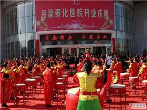 今天,中国主页皇冠泰化医院隆重开业!(图)