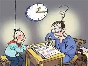 丰都家长快看!重庆教委刚出的规定,再有这种情况可以举报老师