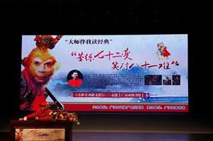 【大师伴我读经典】10月23日,六小龄童西游文化行,走进广汉图书馆