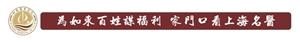 【医讯】周建桥教授将于11月2日、11月18日来澳门太阳城平台中医院亲诊!