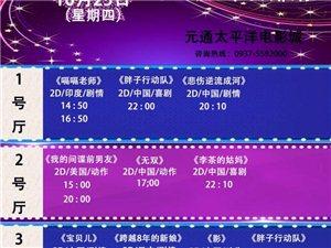 元通电影城10月25日影讯