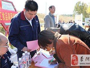 临沂―济南扶贫专场招聘会在蒙阴县高都镇举办;现场达成就业意向225人次