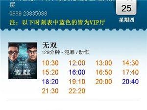 【电影排期】10月25日排期 看电影,来恒大影城!