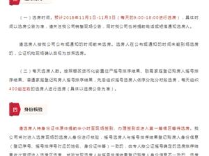 北大资源颐和天宸2、3、5、6、7、8栋公证摇号选房规则