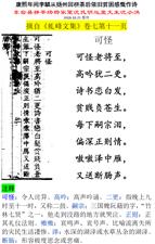 康熙年间李驎从扬州回栟茶后依旧贫困感慨作诗