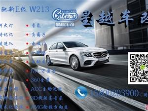 广州实体店奔驰23P驾驶辅助 盲点辅助 大柏林之声