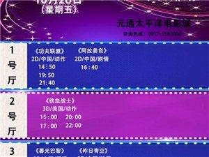 元通电影城10月26日影讯