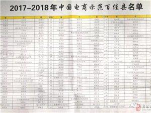 喜讯!澳门威尼斯人赌场平台县荣获2017—2018年中国电商示范百佳县