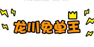 """2018年""""龙川免单王"""""""