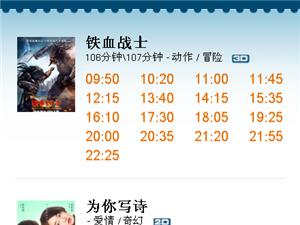 万博manbetx客户端苹果横店电影城10月26日影讯