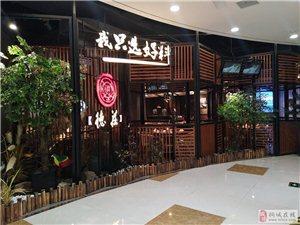 隆锦装饰热烈祝贺梧桐国际德庄火锅盛大开业!