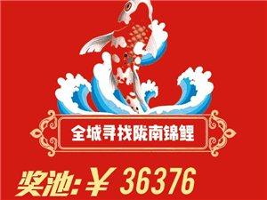 """陇南全城寻找""""锦鲤"""",吃喝玩乐全免费!陇南独宠你一人……"""