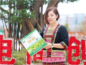 【草根电商扶贫】符艳艳――微商大咖,专注于网销白沙农产品