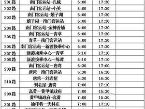 紧急通知:11月1日起桐城公交执行秋冬季营运时间!
